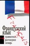 Калмбах Г. - Французский язык. Три книги в одной. Грамматика, разговорник, словарь обложка книги