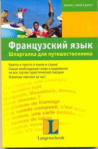 Загеншнайдер Эльке - Французский язык. Шпаргалка для путешественника обложка книги