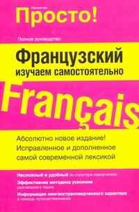 Стейн Г. - Французский. Изучаем самостоятельно обложка книги