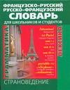 Путырская О.Г. - Французско-русский и русско-французский словарь для школьников и студентов обложка книги