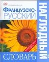 Гавира А. - Французско-русский наглядный словарь обложка книги