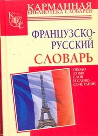 . - Французско-русский словарь обложка книги