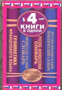 Французско-русский словарь. Русско-французский словарь. Русско-французский темат