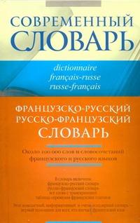 Французско-русский. Русско-французский словарь Раевская О.В.