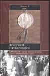 Вис Э.В. - Фридрих II Гогенштауфен обложка книги
