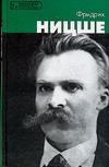 Фридрих Ницше обложка книги