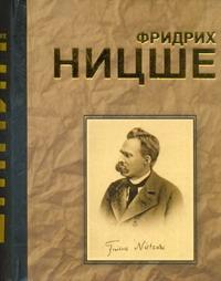 Ницше Ф. - Фридрих Ницше. Великие мысли и изречения обложка книги