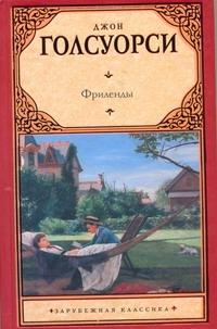Голсуорси Д. - Фриленды обложка книги