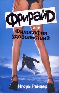 Райдер Игорь - Фрирайд, или Философия удовольствий обложка книги