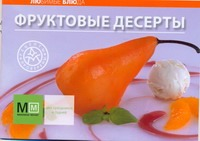 - Фруктовые десерты обложка книги