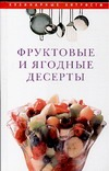 Вехова О.С. - Фруктовые и ягодные десерты обложка книги