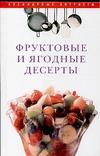 Фруктовые и ягодные десерты Вехова О.С.