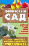 Фруктовый сад Быховец С.Л.
