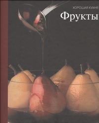 Токарева Е.К. - Фрукты обложка книги
