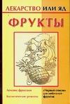 Кановская М.Б. - Фрукты обложка книги