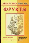 Фрукты Кановская М.Б.