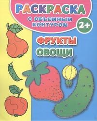 Двинина Л.В. - Фрукты, овощи. Раскраска с объемным контуром 2+ с наклейками обложка книги