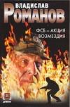 Романов В.И. - ФСБ - Акция возмездия' обложка книги