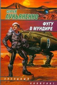 Фугу в мундире от book24.ru