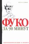 Стретерн П. - Фуко за 90 минут обложка книги