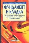 Рассказова И.Е. - Фундамент и кладка обложка книги