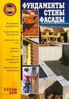Горбов А.М. - Фундаменты, стены, фасады обложка книги