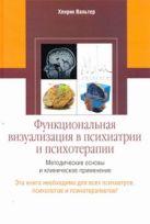 Вальтер Х. - Функциональная визуализация в психиатрии и психотерапии' обложка книги