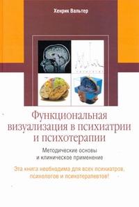 Вальтер Х. - Функциональная визуализация в психиатрии и психотерапии обложка книги