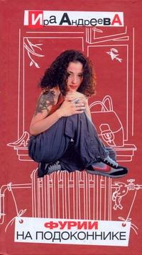 Андреева И. - Фурии на подоконнике обложка книги