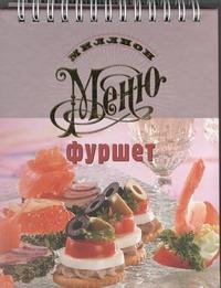 Ройтенберг И.Г. - Фуршет обложка книги