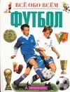 Петри Х. - Футбол обложка книги