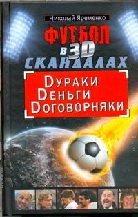 Футбол в 3D-скандалах: Dураки, Dеньги, Dоговорняки ( Яременко Н.Н.  )