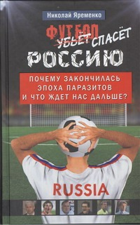 Яременко Н.Н. - Футбол спасет Россию обложка книги