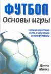 Милке Д. - Футбол. Основы игры обложка книги