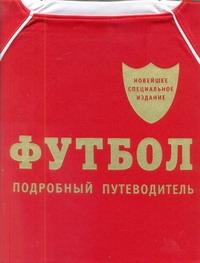 Андрианов П.И. - Футбол. Подробный путеводитель обложка книги