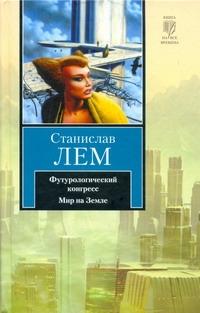 Лем С. - Футурологический конгресс. Мир на земле обложка книги