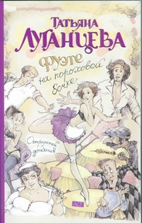 Луганцева Т.И. - Фуэте на пороховой бочке обложка книги
