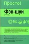 Моран Э. - Фэн - шуй обложка книги