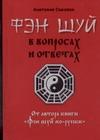 Соколов А. - Фэн шуй в вопросах и ответах обложка книги