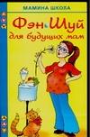 Виноградова Е.А. - Фэн Шуй для будущих мам обложка книги