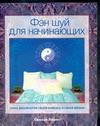 Левитт С. - Фэн Шуй для начинающих обложка книги