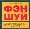 Анги Ма Вон - Фэн шуй для финансового успеха обложка книги