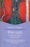 Йордан Харольд - Фэн шуй и очищение места, где мы живём обложка книги