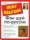 Соколов А. - Фэн шуй по-русски' обложка книги