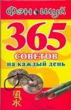 Нимбрук Л. - Фэн Шуй. 365 советов на каждый день обложка книги