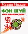 Милаш М.Г. - Фэн Шуй. Мир вашему дому обложка книги
