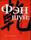Лемов А.В. - Фэн Шуй: как гармонизировать свою личность обложка книги