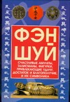 Брашко М.Н. - Фэн-шуй обложка книги