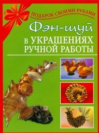 Дубровская Н.В. - Фэн-шуй в украшениях ручной работы обложка книги