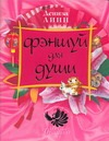 Линн Д. - Фэншуй для души' обложка книги
